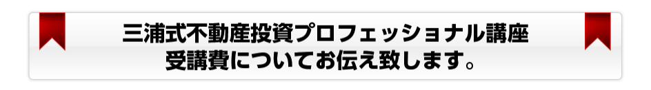 三浦氏販売ページ_05