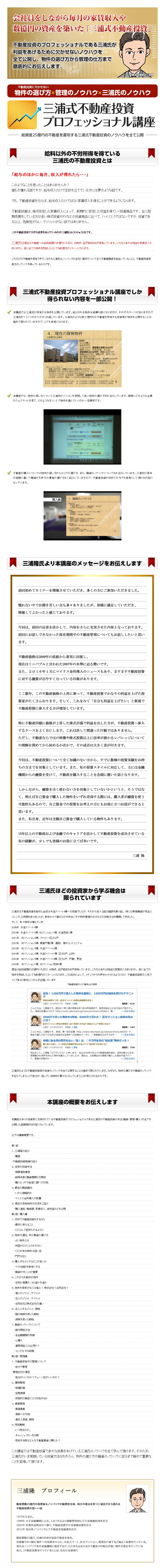 三浦氏販売ページ_02