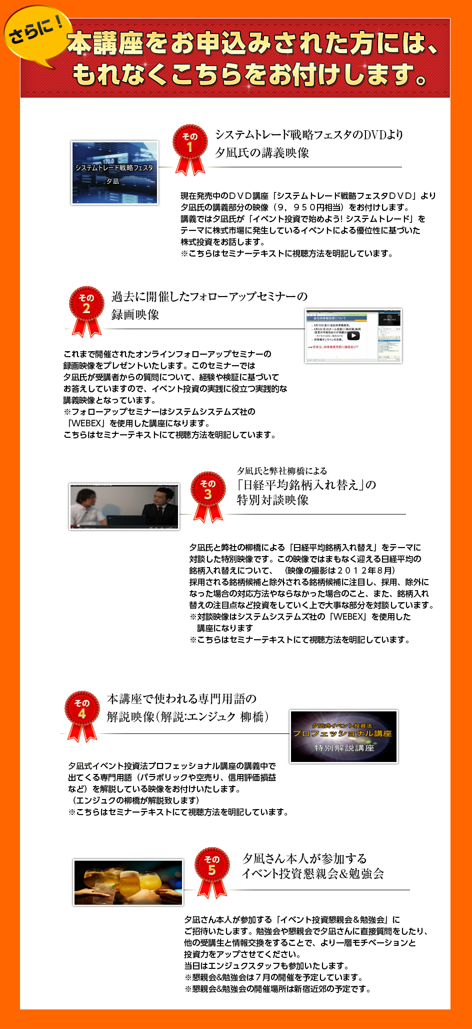 夕凪セールスページ---201412_08