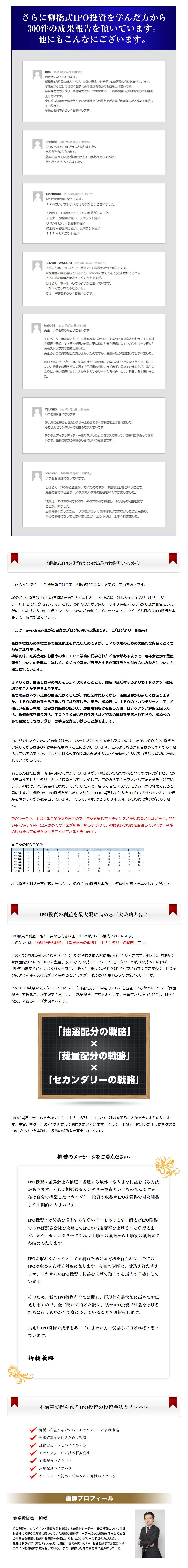 わずか数日から数週間で、数十万円~数百万円の利益をあげる「柳橋式IPO投資」_11