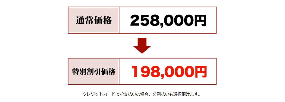 わずか数日から数週間で、数十万円~数百万円の利益をあげる「柳橋式IPO投資」_29