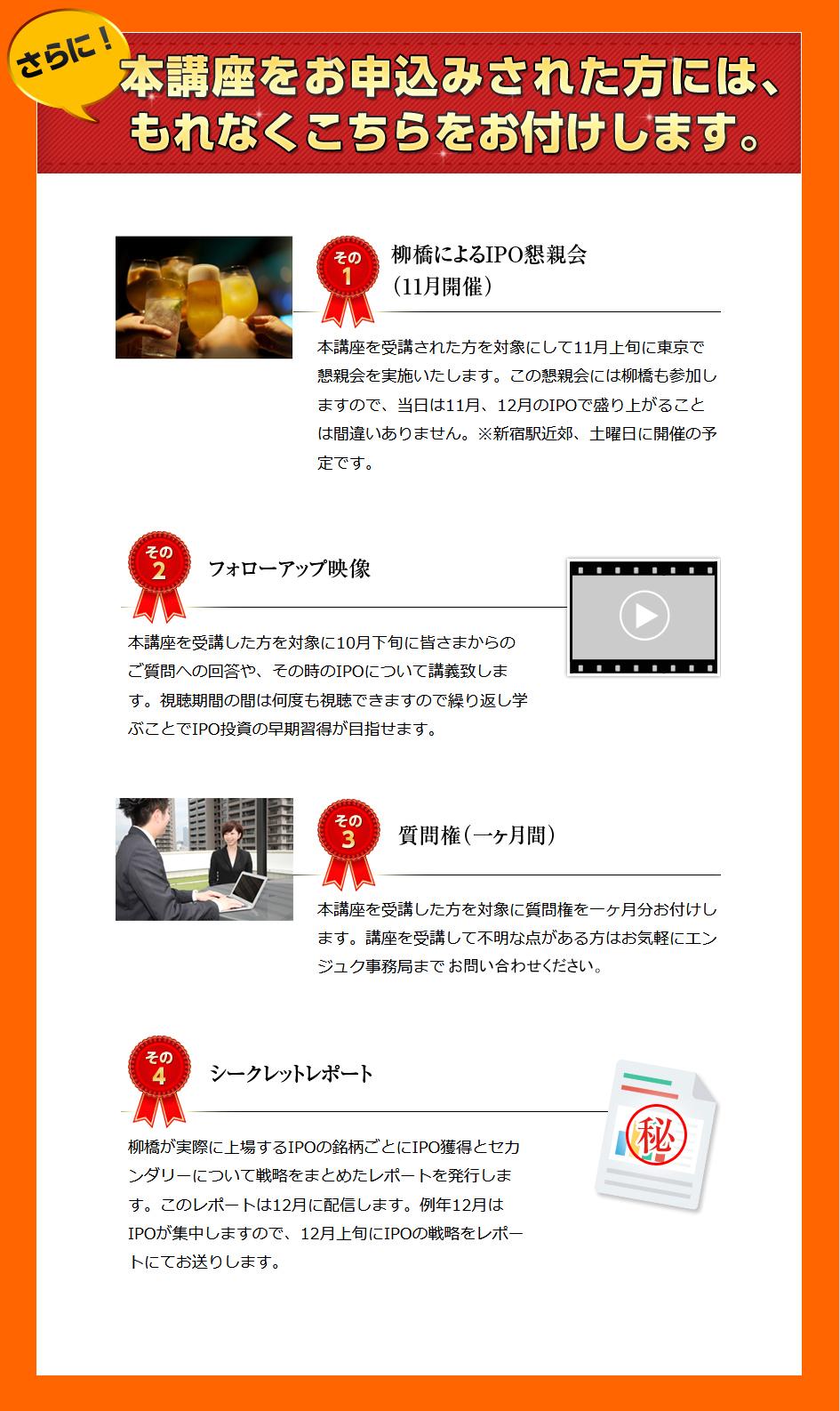 わずか数日から数週間で、数十万円~数百万円の利益をあげる「柳橋式IPO投資」_23