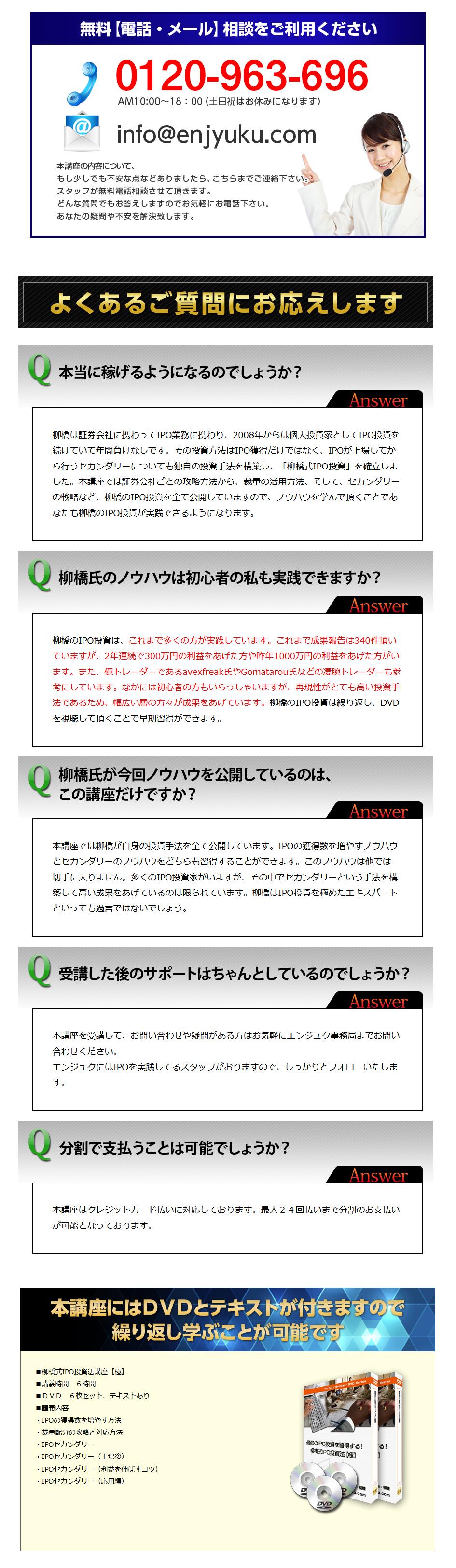 わずか数日から数週間で、数十万円~数百万円の利益をあげる「柳橋式IPO投資」_35