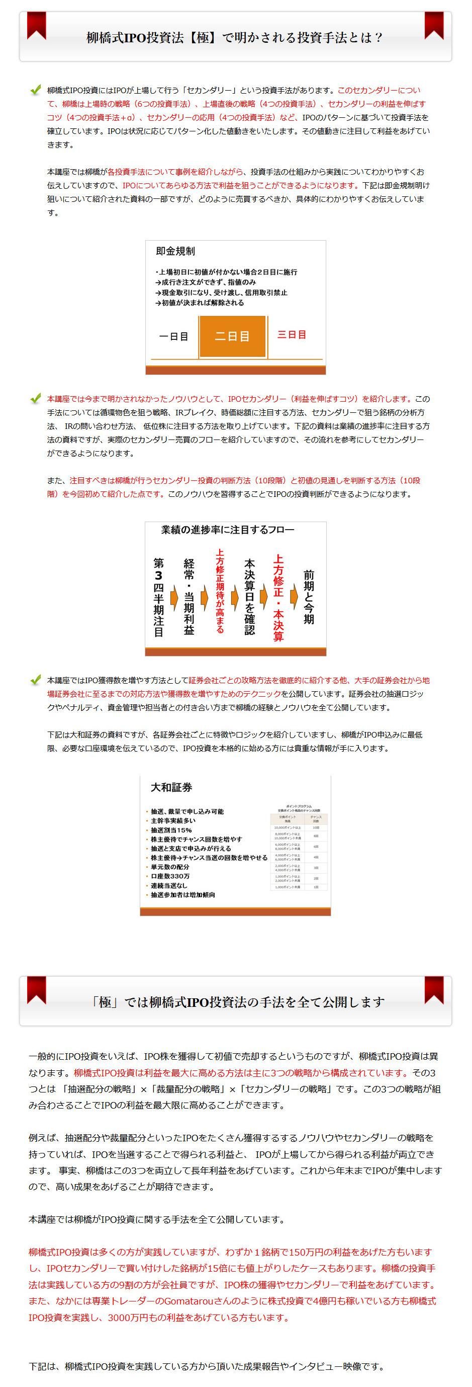 わずか数日から数週間で、数十万円~数百万円の利益をあげる「柳橋式IPO投資」_05