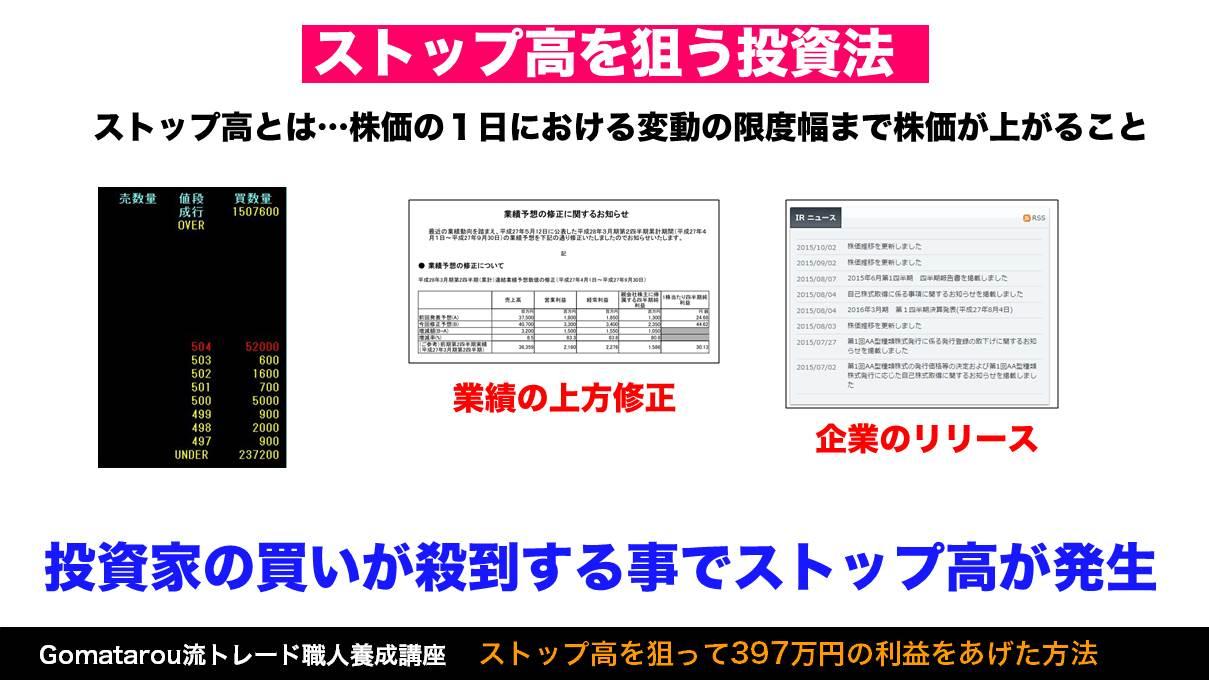 Gomatarou3日目2