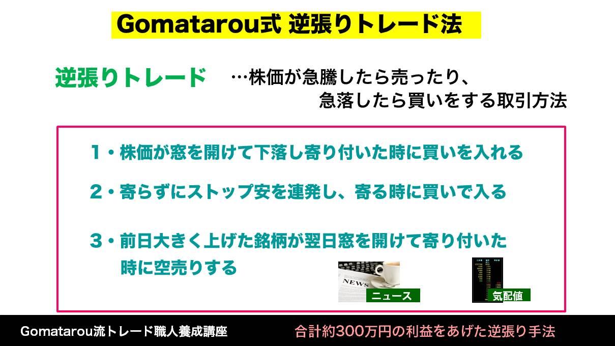 Gomatarou2日目