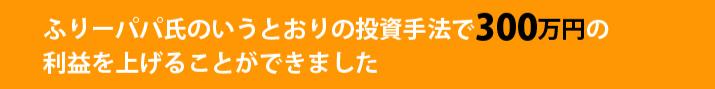 ふりーパパ式成長株投資法【匠】-2018-06-13_46