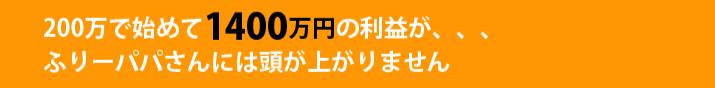 ふりーパパ式成長株投資法【匠】-2018-06-13_74