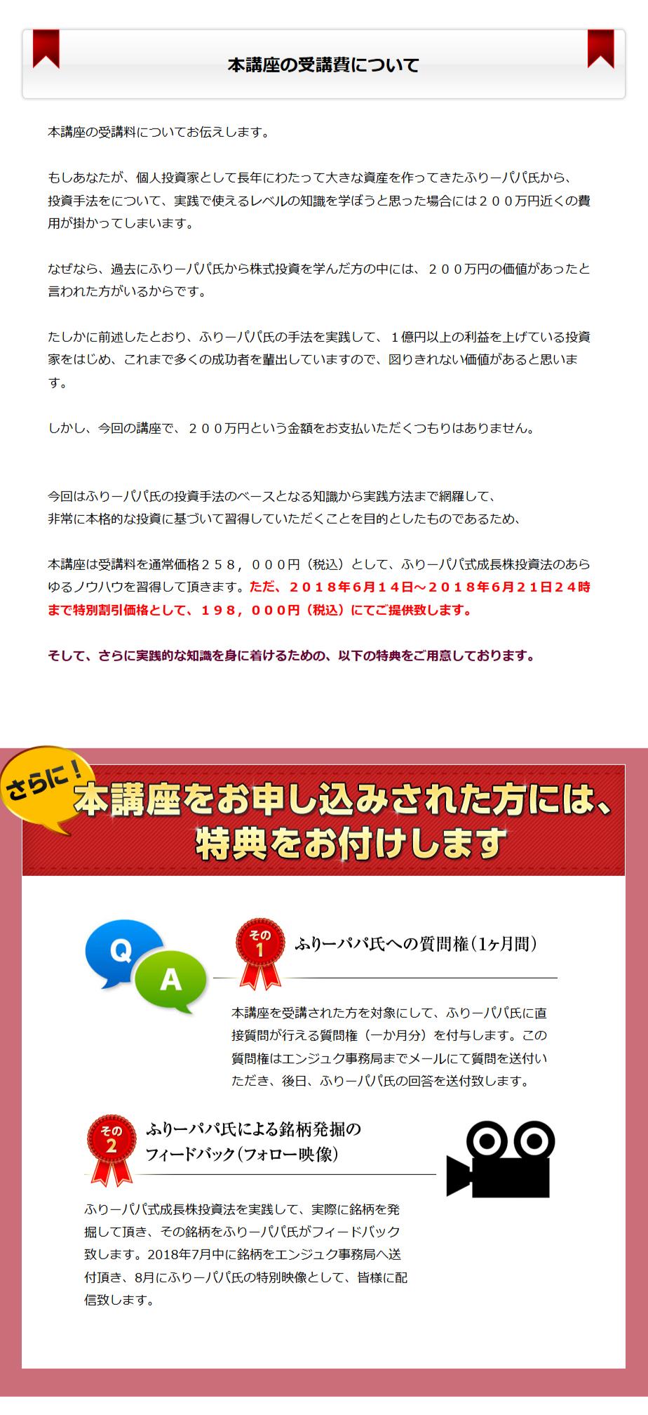 ふりーパパ式成長株投資法【匠】-2018-06-13_17