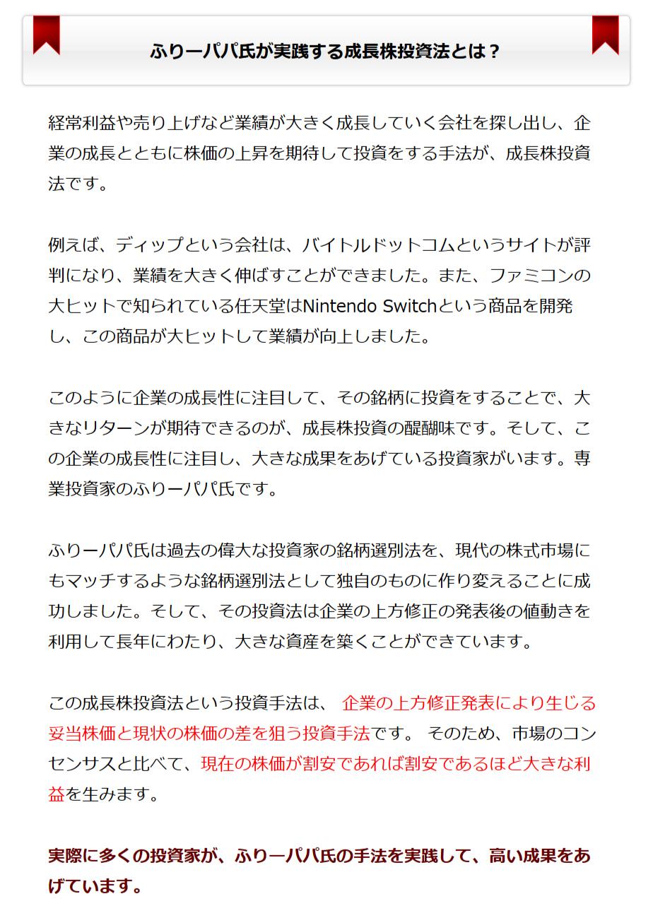 ふりーパパ式成長株投資法【匠】-2018-06-13_08