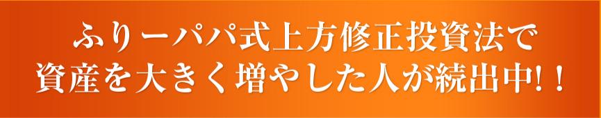 ふりーパパ式成長株投資法【匠】-2018-06-13_27