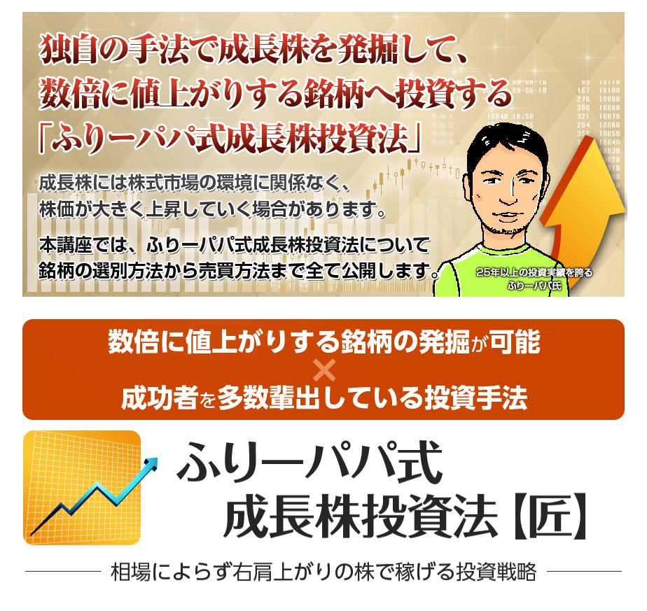 ふりーパパ式成長株投資法【匠】-2018-06-13_05