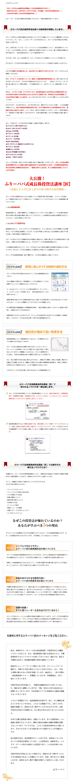 ふりーパパ式成長株投資法【匠】-2018-06-14_05
