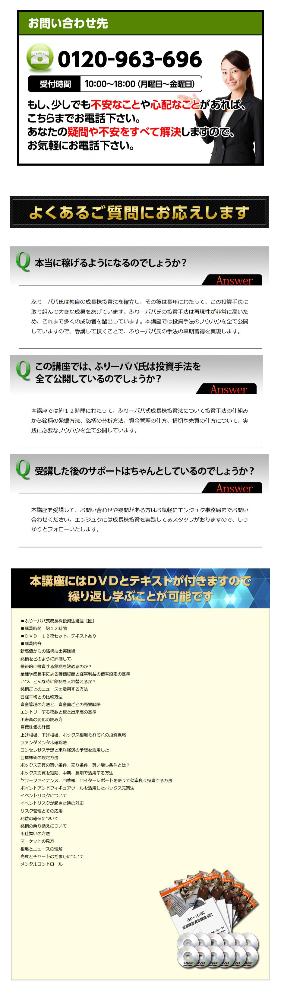 ふりーパパ式成長株投資法【匠】-2018-06-14_11